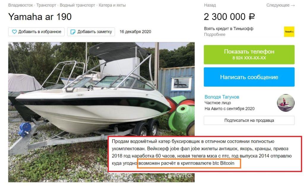 Предложение о продаже катера на Авито