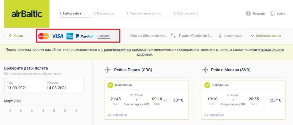 Информация о покупке авиабилетов за криптовалюту на airBaltic