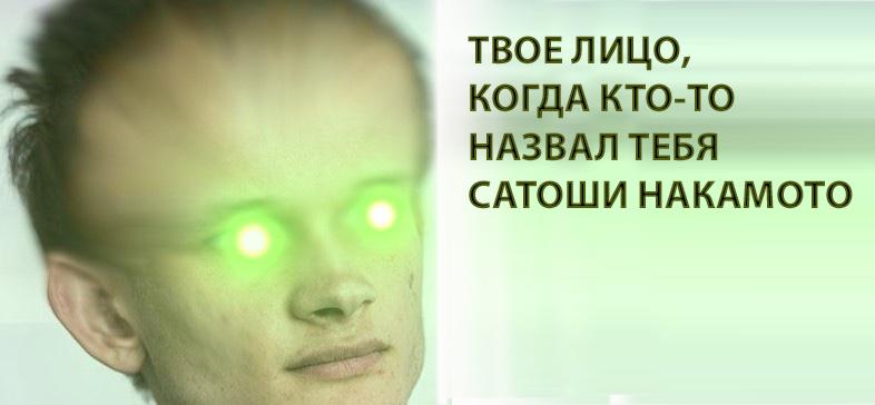Мем про Виталика Бутерина