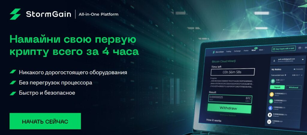 Скрин официального сайта StormGain