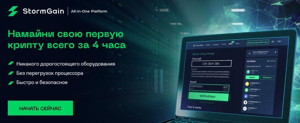 Скрин платформы для облачного майнинга StormGain