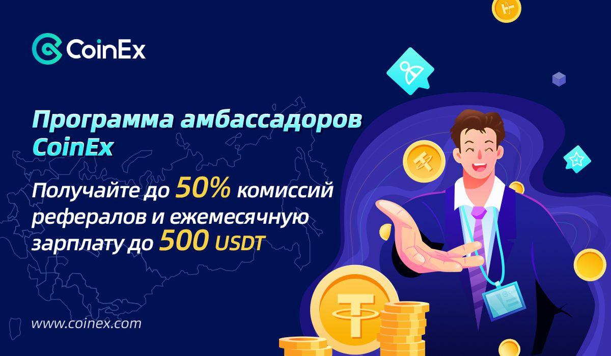 CoinEx объявила о наборе в программу амбассадоров криптоэнтузиастов из России и СНГ