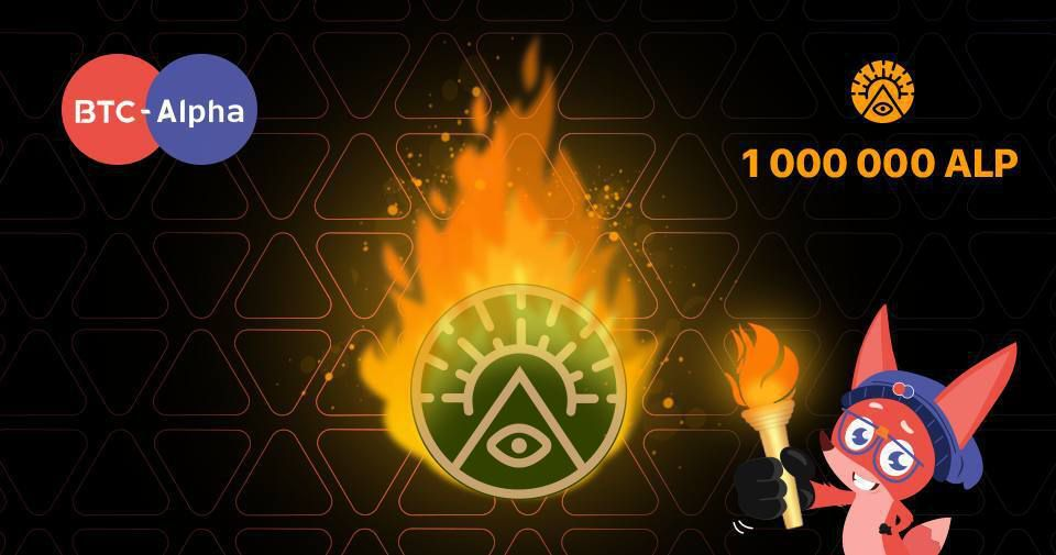 BTC-Alpha успешно провели свое первое сжигание токенов