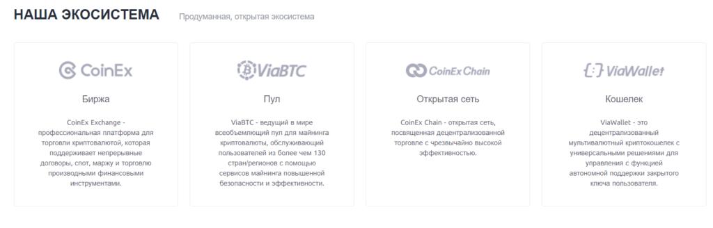 Скрин с официального сайта CoinEx
