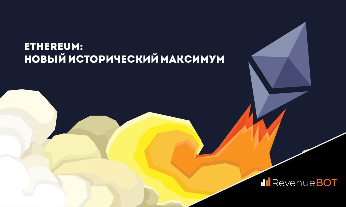 Ethereum: новый исторический максимум