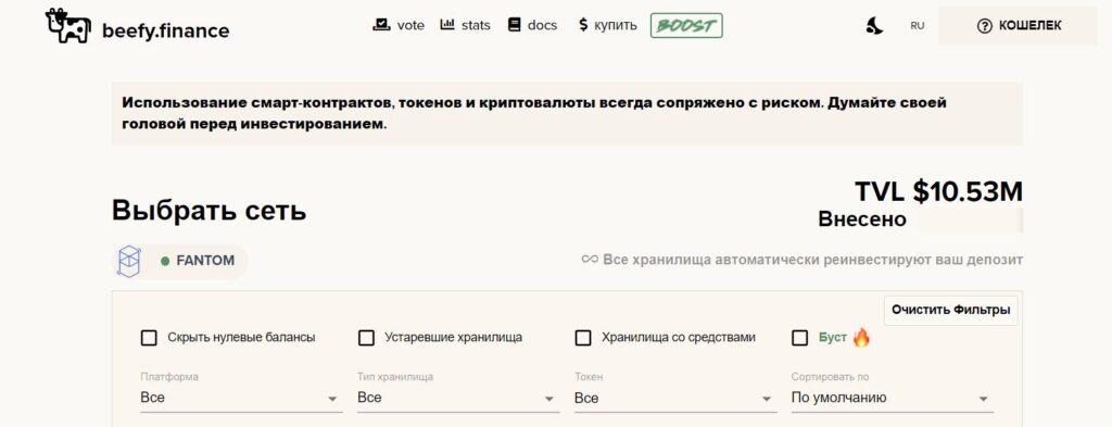 Скрин платформы Beefy Finance