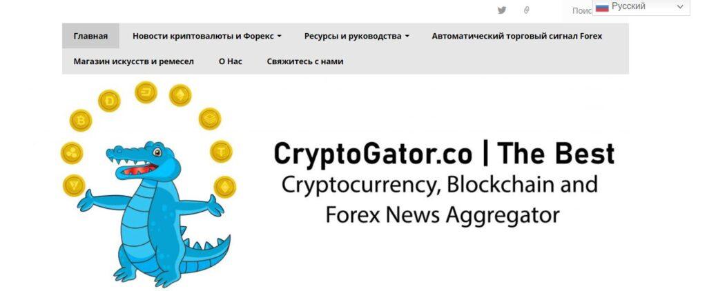 Скрин платформы CryptoGator.co