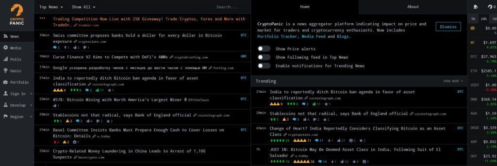 Скрин платформы CryptoPanic