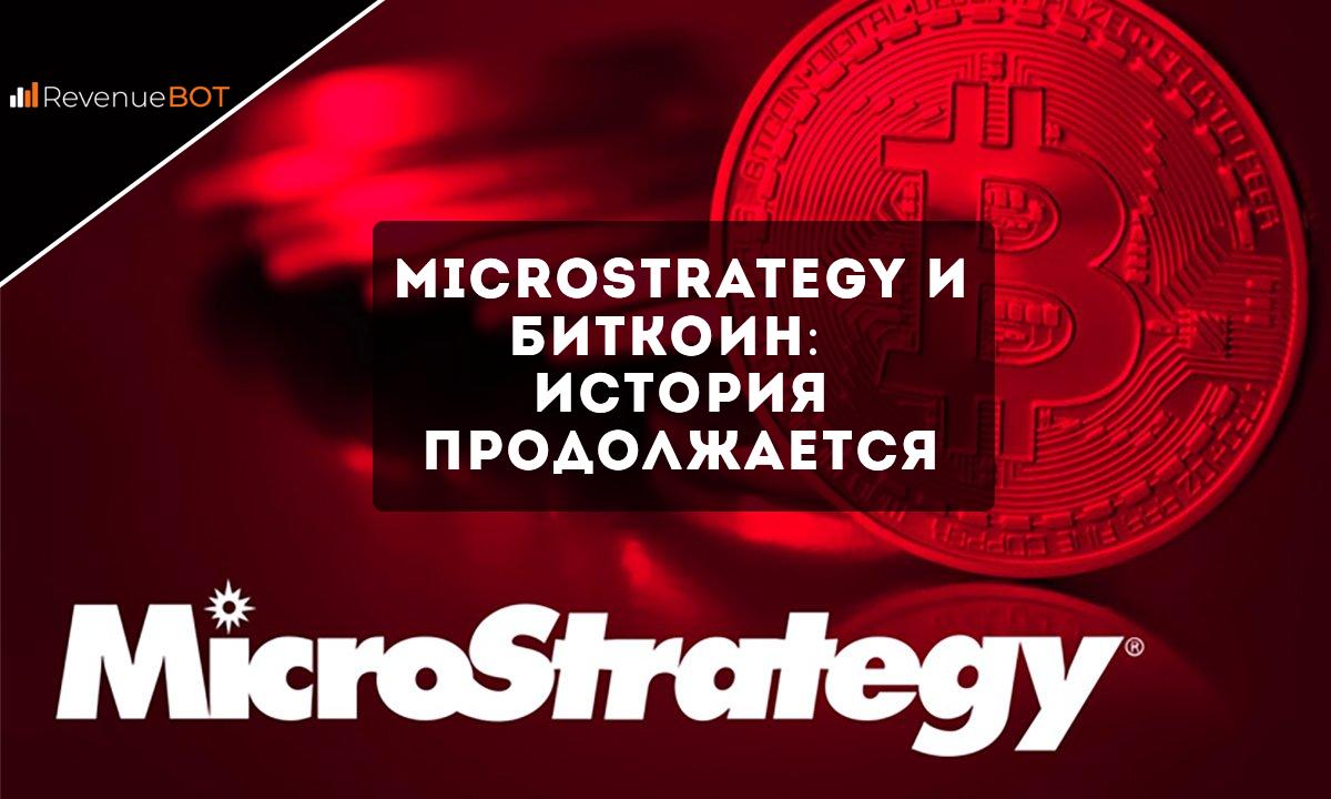 Microstrategy и биткоин: история продолжается