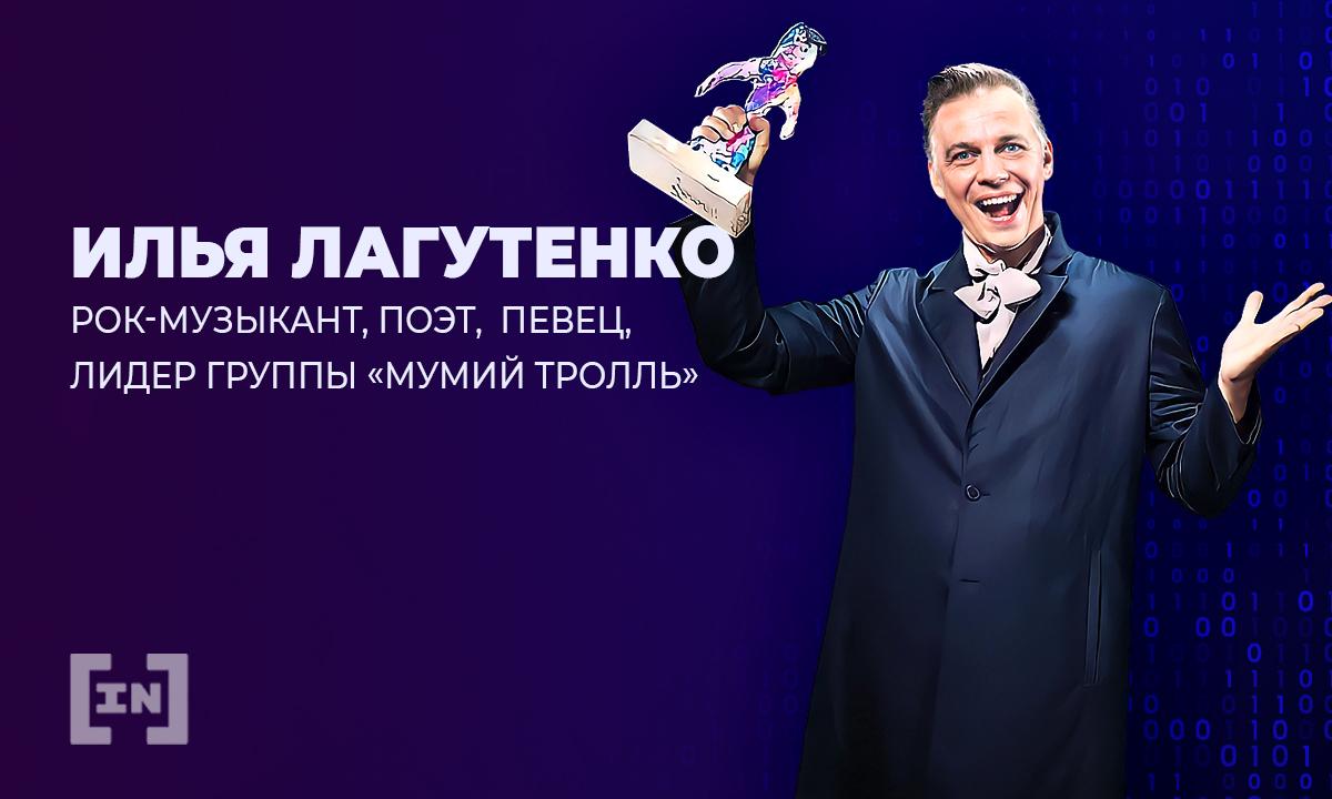 «Мой криптокошель пуст, но я верю в будущее криптовалюты», — Илья Лагутенко