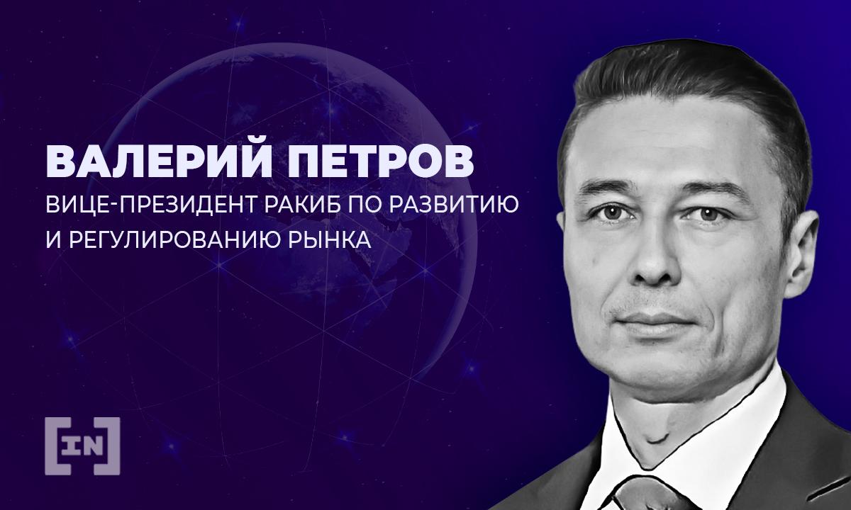 «Россия безусловный лидер по созданию программных решений для крипторынка» — Валерий Петров, РАКИБ
