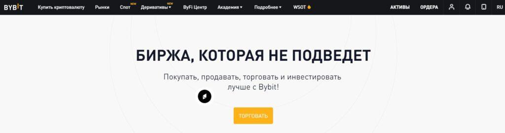 Скрин платформы ByBit