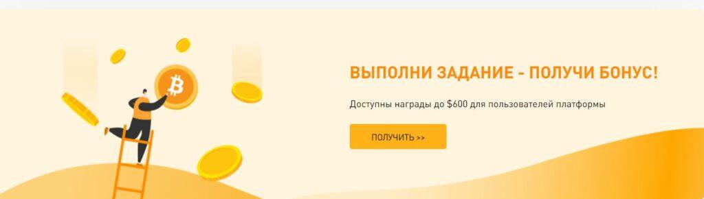 Бонус платформы Bybit