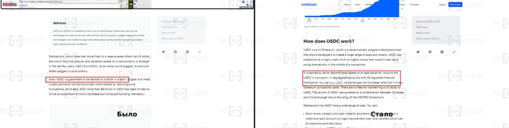 Описание USDC на сайте Coinbase