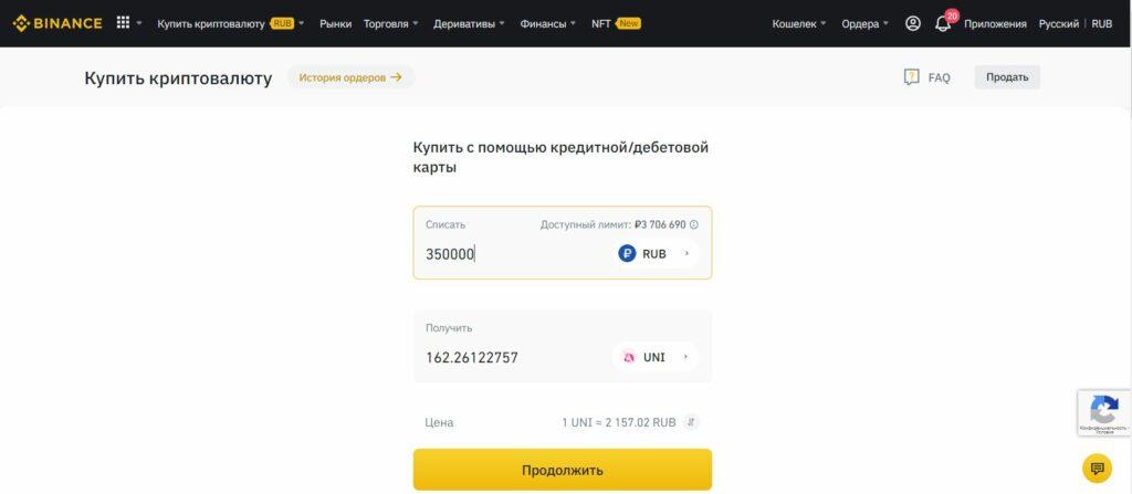 Купить криптовалюту Uniswap на Binance