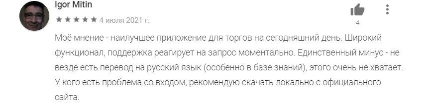 Отзыв о криптобирже OKEx