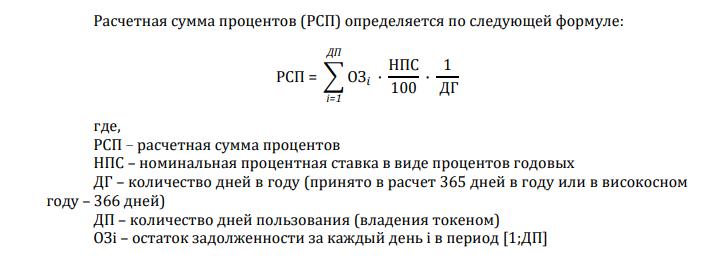 Описание алгоритма процентных начислений по токенам от БЖД