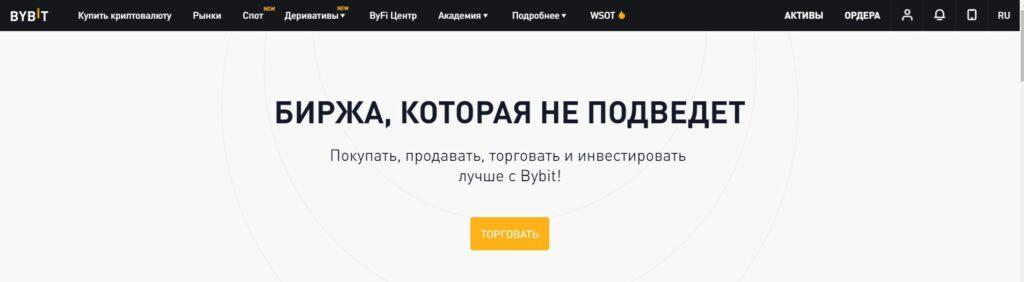 Криптобиржа Bybit