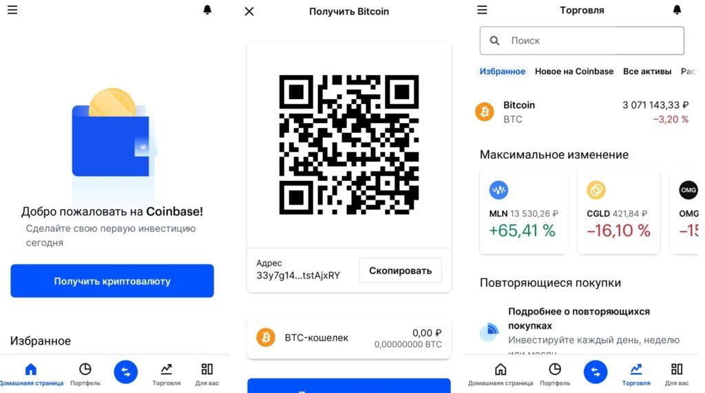 Мобильное приложение Coinbase