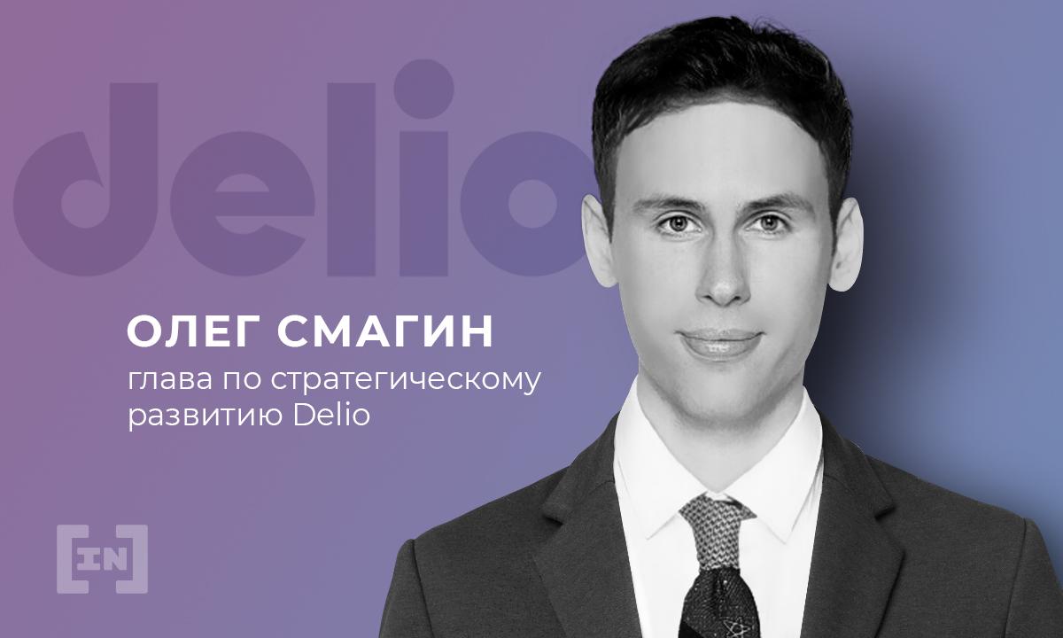 Ключевые криптотренды 2021 года — это DeFi и NFT — Олег Смагин