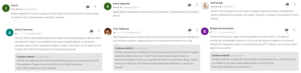 Отзывы о криптобирже Coinbase